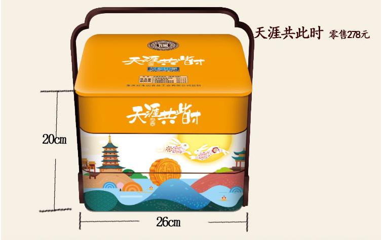 重庆冠生园精致铁盒火腿莲蓉蛋黄月饼【天涯共